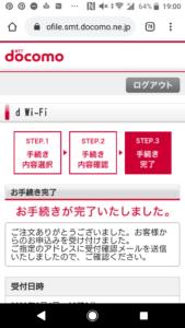 d Wi-Fiの申し込み方法手順の画像_20