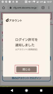 d Wi-Fiの申し込み方法手順の画像_3
