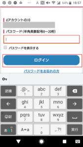 d Wi-Fiの申し込み方法手順の画像_4
