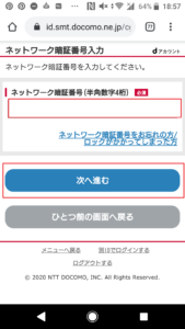 d Wi-Fiの申し込み方法手順の画像_6