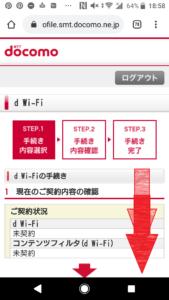 d Wi-Fiの申し込み方法手順の画像_7