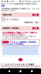 d Wi-Fiの申し込み方法手順の画像_8