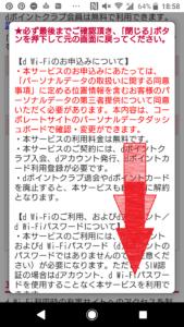 d Wi-Fiの申し込み方法手順の画像_9