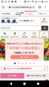 札幌や北海道で利用できるネットスーパーイオン楽宅便の使い方手順の画像_1