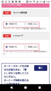 札幌や北海道で利用できるネットスーパーイオン楽宅便の使い方手順の画像_11