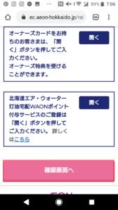 札幌や北海道で利用できるネットスーパーイオン楽宅便の使い方手順の画像_12