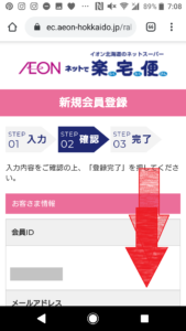 札幌や北海道で利用できるネットスーパーイオン楽宅便の使い方手順の画像_13