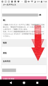 札幌や北海道で利用できるネットスーパーイオン楽宅便の使い方手順の画像_14