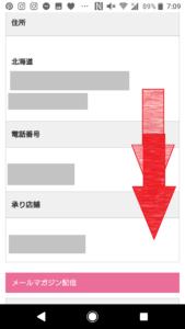 札幌や北海道で利用できるネットスーパーイオン楽宅便の使い方手順の画像_16