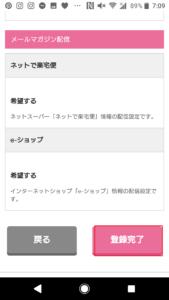 札幌や北海道で利用できるネットスーパーイオン楽宅便の使い方手順の画像_17