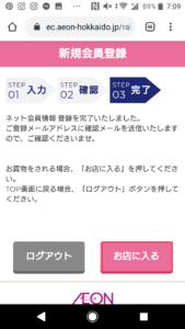 札幌や北海道で利用できるネットスーパーイオン楽宅便の使い方手順の画像_18