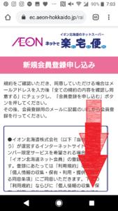 札幌や北海道で利用できるネットスーパーイオン楽宅便の使い方手順の画像_2