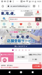 札幌や北海道で利用できるネットスーパーイオン楽宅便の使い方手順の画像_20