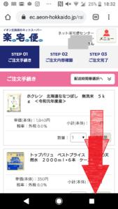 札幌や北海道で利用できるネットスーパーイオン楽宅便の使い方手順の画像_23