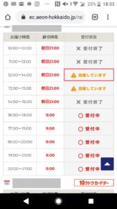 札幌や北海道で利用できるネットスーパーイオン楽宅便の使い方手順の画像_24