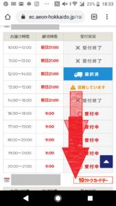 札幌や北海道で利用できるネットスーパーイオン楽宅便の使い方手順の画像_25