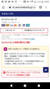 札幌や北海道で利用できるネットスーパーイオン楽宅便の使い方手順の画像_26