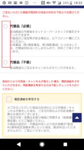 札幌や北海道で利用できるネットスーパーイオン楽宅便の使い方手順の画像_27