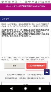 札幌や北海道で利用できるネットスーパーイオン楽宅便の使い方手順の画像_28