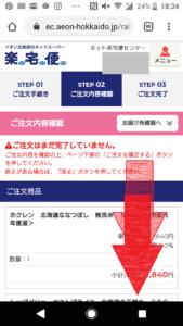 札幌や北海道で利用できるネットスーパーイオン楽宅便の使い方手順の画像_29