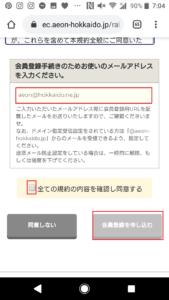 札幌や北海道で利用できるネットスーパーイオン楽宅便の使い方手順の画像_3