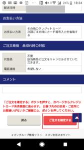 札幌や北海道で利用できるネットスーパーイオン楽宅便の使い方手順の画像_30