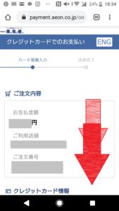 札幌や北海道で利用できるネットスーパーイオン楽宅便の使い方手順の画像_31