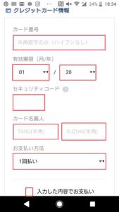 札幌や北海道で利用できるネットスーパーイオン楽宅便の使い方手順の画像_32