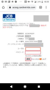 札幌や北海道で利用できるネットスーパーイオン楽宅便の使い方手順の画像_34