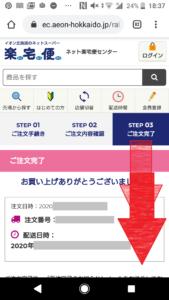 札幌や北海道で利用できるネットスーパーイオン楽宅便の使い方手順の画像_35