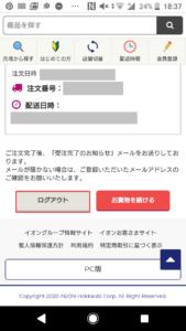札幌や北海道で利用できるネットスーパーイオン楽宅便の使い方手順の画像_36