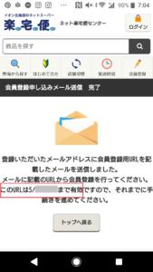 札幌や北海道で利用できるネットスーパーイオン楽宅便の使い方手順の画像_4