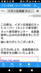 札幌や北海道で利用できるネットスーパーイオン楽宅便の使い方手順の画像_5