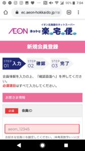 札幌や北海道で利用できるネットスーパーイオン楽宅便の使い方手順の画像_6