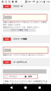 札幌や北海道で利用できるネットスーパーイオン楽宅便の使い方手順の画像_7