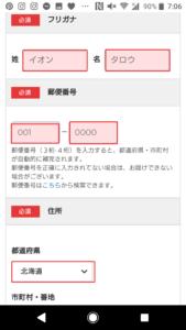 札幌や北海道で利用できるネットスーパーイオン楽宅便の使い方手順の画像_9