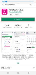 my楽天モバイルアプリのインストール方法手順の画像_2