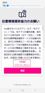 my楽天モバイルアプリのインストール方法手順の画像_4