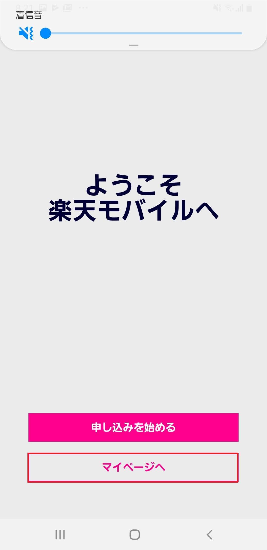 my楽天モバイルアプリのインストール方法手順の画像_7