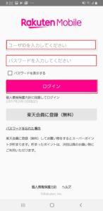 my楽天モバイルアプリのインストール方法手順の画像_8