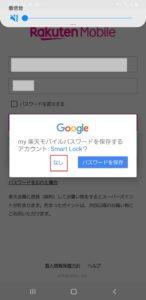 my楽天モバイルアプリのインストール方法手順の画像_9