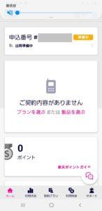my楽天モバイルアプリのインストール方法手順の画像_10