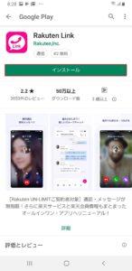 楽天リンク(Rakuten Link)アプリのインストール方法手順の画像_2