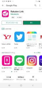 楽天リンク(Rakuten Link)アプリのインストール方法手順の画像_3