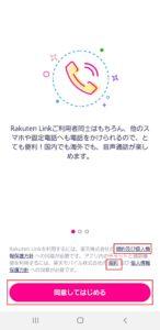 楽天リンク(Rakuten Link)アプリのインストール方法手順の画像_4