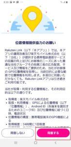 楽天リンク(Rakuten Link)アプリのインストール方法手順の画像_5