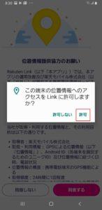 楽天リンク(Rakuten Link)アプリのインストール方法手順の画像_6