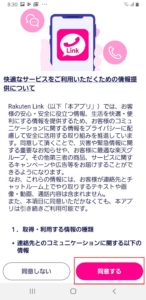 楽天リンク(Rakuten Link)アプリのインストール方法手順の画像_7