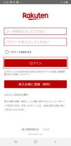 楽天リンク(Rakuten Link)アプリのインストール方法手順の画像_8