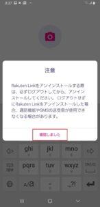 楽天リンク(Rakuten Link)アプリのインストール方法手順の画像_19